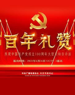 百年礼赞——庆祝中国共产党成立100周年大型交响音诗画
