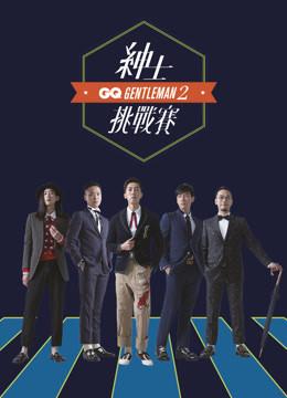 [综艺]2017 GQ绅士挑战赛