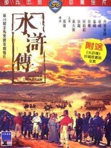 水浒传-电影
