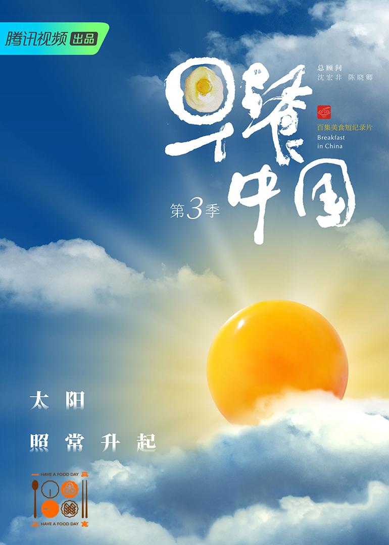 早餐中国第3季