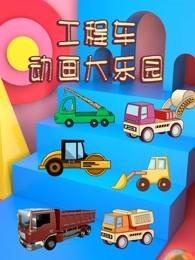 工程车动画大乐园