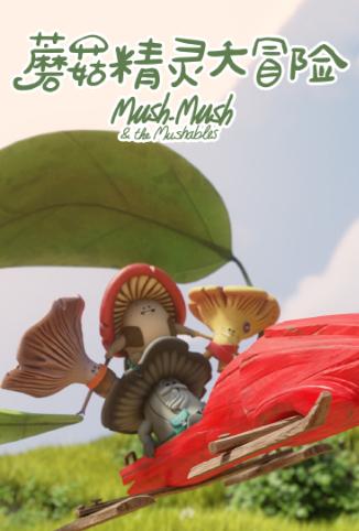 蘑菇精灵大冒险海报剧照