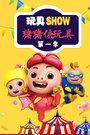 玩具SHOW猪猪侠玩具 第一季