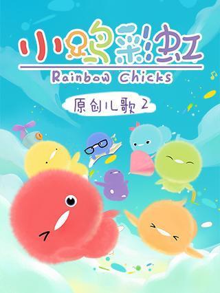 小鸡彩虹儿歌第2季