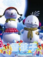 雪孩子系列之拯救家园