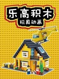 乐高积木玩具世界