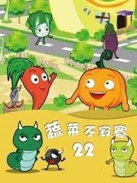 蔬菜不寂寞第22季