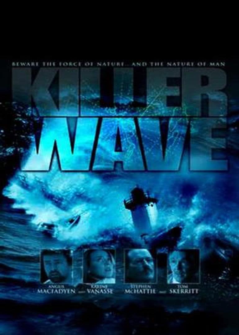 殺人的海浪