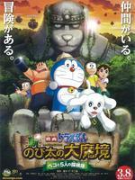 哆啦A夢:新·大雄的大魔境