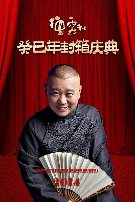 德云社癸巳年封箱庆典 2014