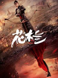 花木兰(2020)