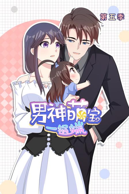 男神萌宝一锅端第五季