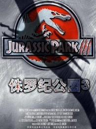 侏罗纪公园3 (普通话)