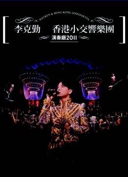 《李克勤 - 香港小交响乐团演奏厅2011 演唱会完整版》海报