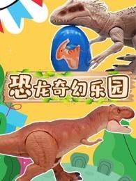 恐龙奇幻乐园