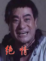 绝情(电视剧)