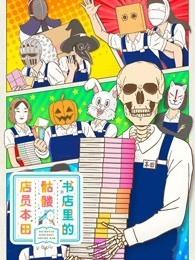 书店里的骷髅店员本田