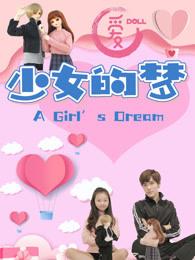爱Doll少女的梦 第1季海报剧照