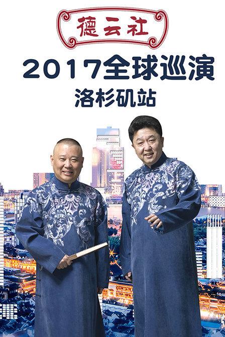 德云社全球巡演洛杉矶站 2017