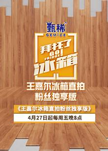 王嘉尔冰箱直拍粉丝独享版