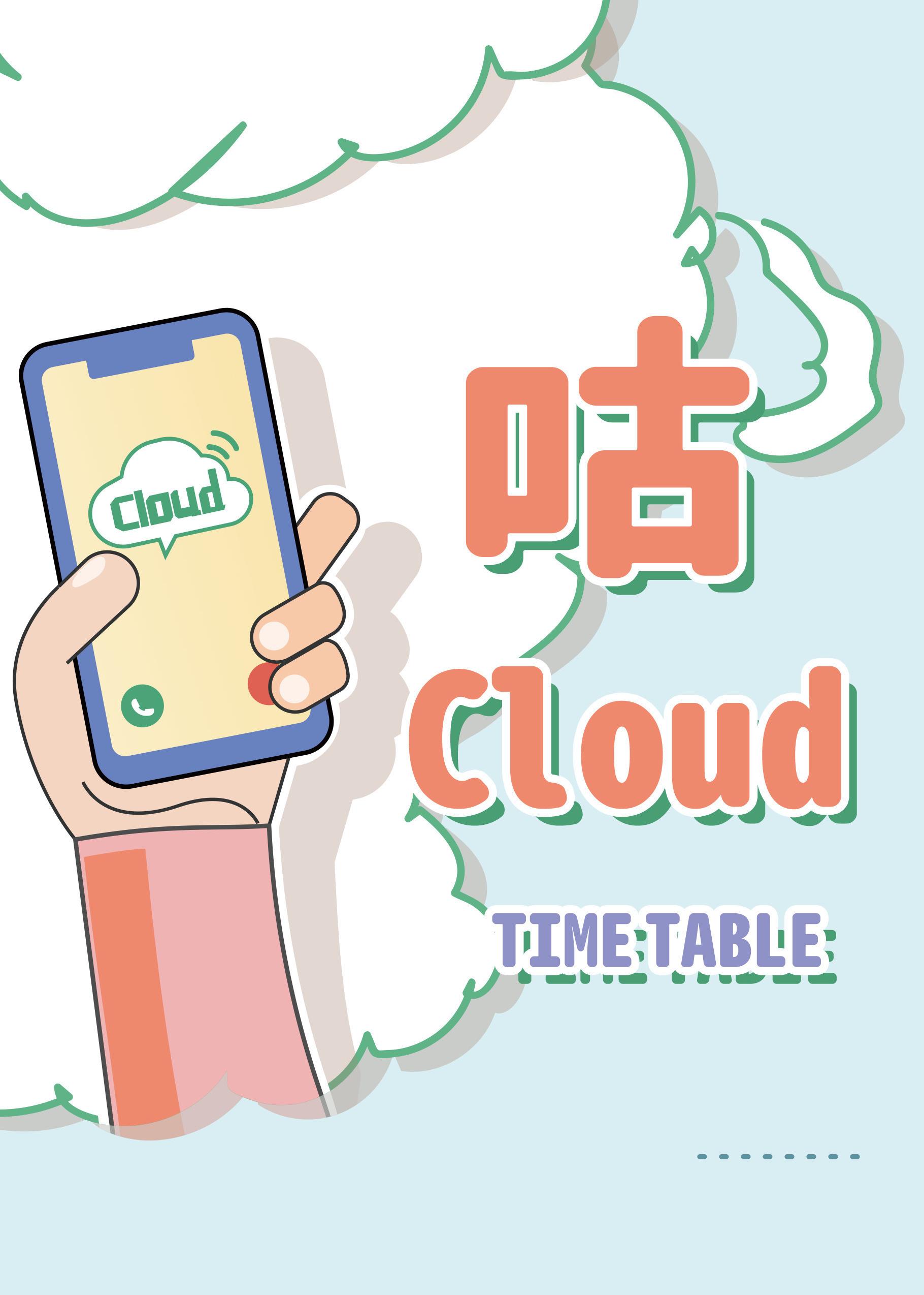 咕Cloud