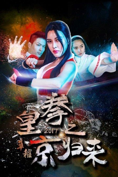 皇拳2017之京歸來