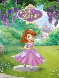 小公主苏菲亚 第4季 英文版