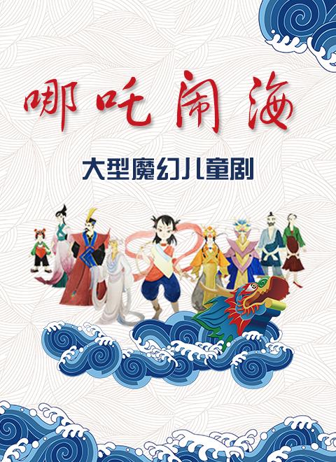 哪吒闹海(舞台剧)