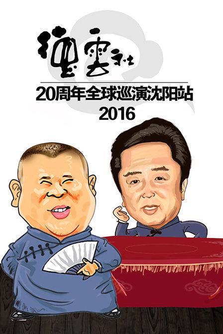 德云社周年全球巡演沈阳全程回顾剧情介绍