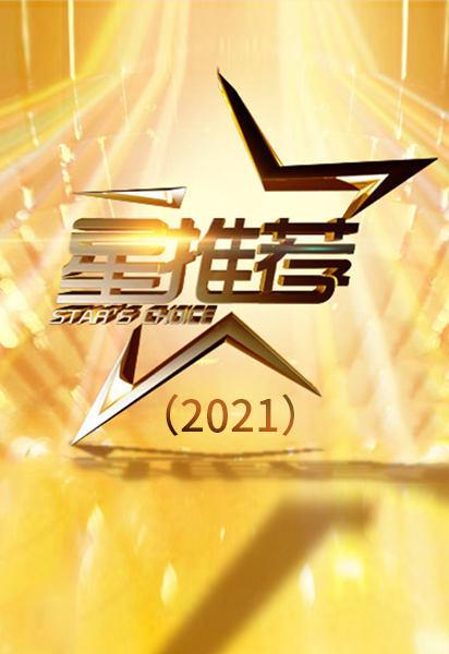 星推荐[2021]