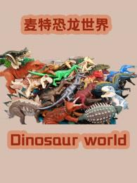 麦特恐龙世界