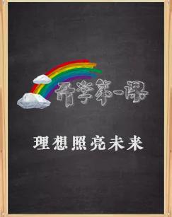 《2021开学第一课》海报