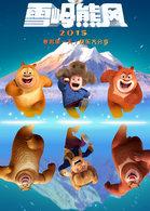 《熊出没之雪岭熊风》配音大赛