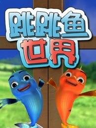跳跳鱼世界 第2季