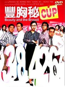 豐胸秘CUP
