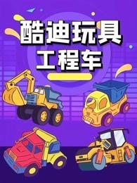 酷迪玩具工程车