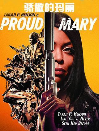 骄傲的玛丽