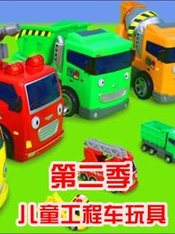 儿童工程车玩具第二季
