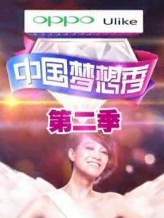 中国梦想秀第二季(综艺)