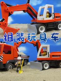 组装玩具车