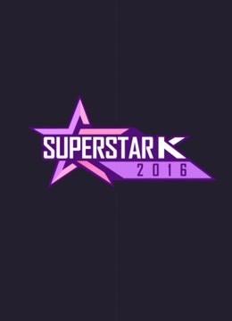 SuperStarK第八季
