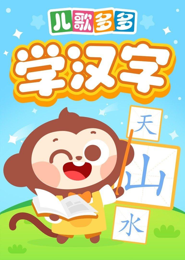 儿歌多多学汉字