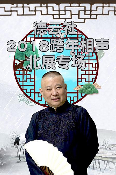 德云社跨年相声北展专场 2018