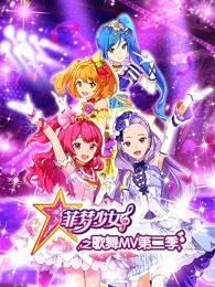 菲梦少女之歌舞MV 第2季