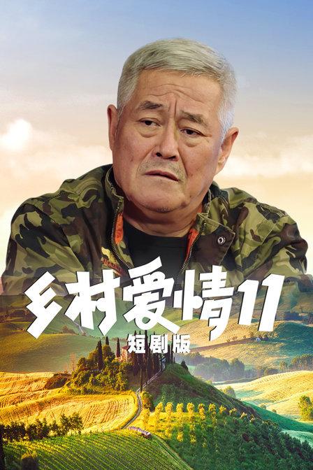 乡村爱情11 短剧版