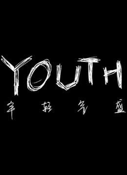YOUTH年轻气盛