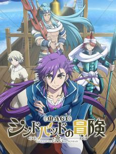 魔笛MAGI外传辛巴德的冒险OVA版