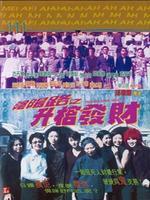 陰陽路3:升棺發財(1998)