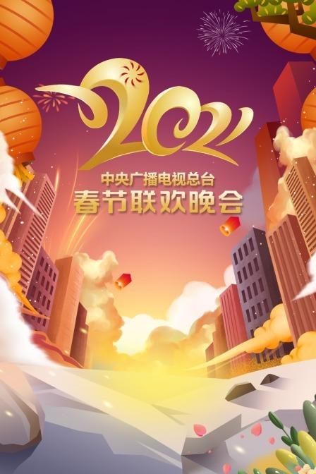 中央广播电视总台春节联欢晚会 2021