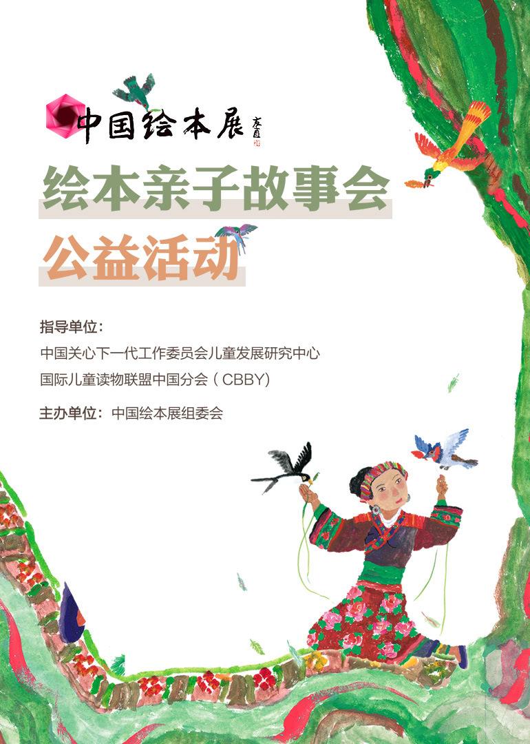 2020中国绘本展